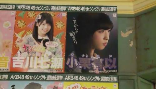 AKB48 49thシングル選抜総選挙_選挙ポスター_吉川七瀬_小栗有以