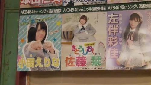 AKB48 49thシングル選抜総選挙_選挙ポスター_小田えりな_佐藤栞_左伴彩佳