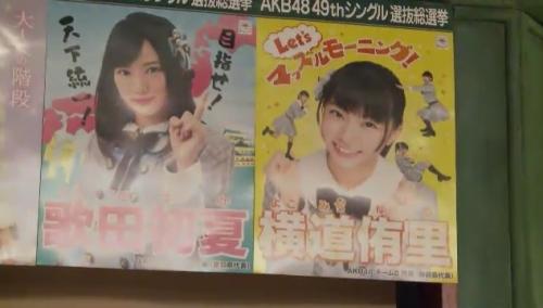 AKB48 49thシングル選抜総選挙_選挙ポスター_歌田初夏_横道侑里
