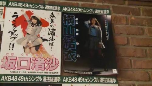 AKB48 49thシングル選抜総選挙_選挙ポスター_坂口渚沙_横山結衣