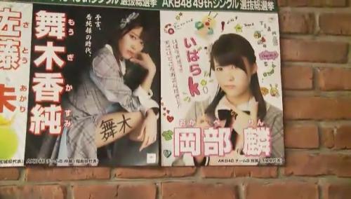 AKB48 49thシングル選抜総選挙_選挙ポスター_舞木香純_岡部麟
