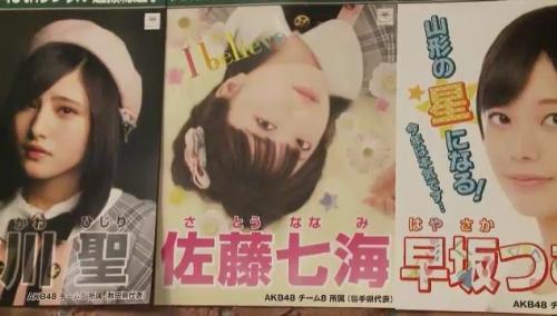 AKB48 49thシングル選抜総選挙_選挙ポスター_佐藤七海
