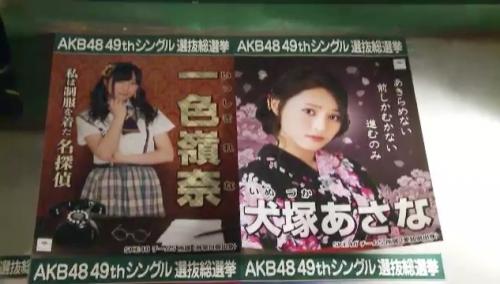 AKB48 49thシングル選抜総選挙_選挙ポスター_一色嶺奈_犬塚あさな