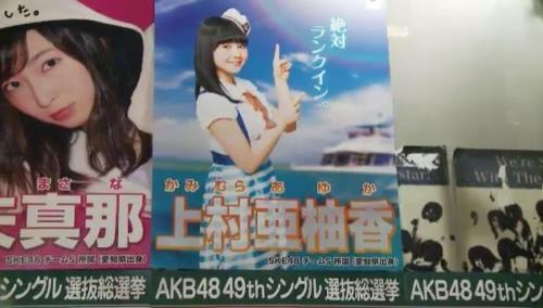AKB48 49thシングル選抜総選挙_選挙ポスター_上村亜柚香