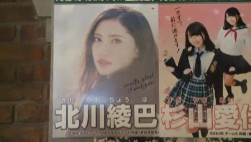 AKB48 49thシングル選抜総選挙_選挙ポスター_北川綾巴