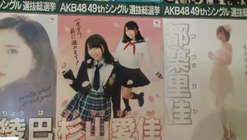 AKB48 49thシングル選抜総選挙_選挙ポスター_杉山愛佳