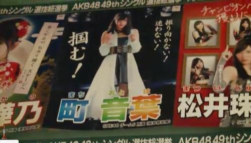 AKB48 49thシングル選抜総選挙_選挙ポスター_町音葉