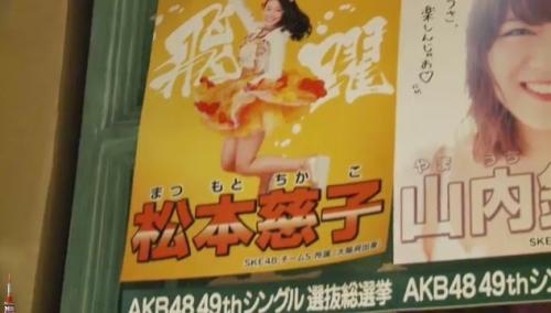 AKB48 49thシングル選抜総選挙_選挙ポスター_松本慈子