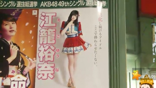 AKB48 49thシングル選抜総選挙_選挙ポスター_江籠裕奈