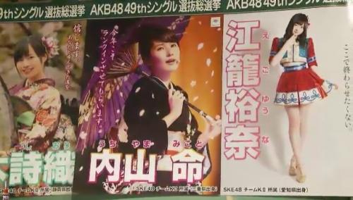 AKB48 49thシングル選抜総選挙_選挙ポスター_内山命