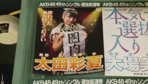 AKB48 49thシングル選抜総選挙_選挙ポスター_太田彩夏