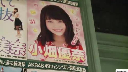 AKB48 49thシングル選抜総選挙_選挙ポスター_小畑優奈