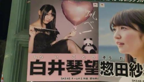 AKB48 49thシングル選抜総選挙_選挙ポスター_白井琴望