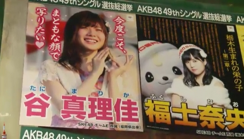 AKB48 49thシングル選抜総選挙_選挙ポスター_谷真理佳_福士奈央