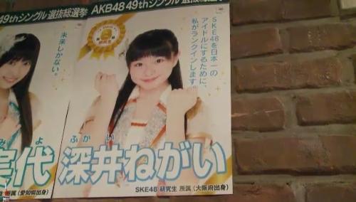 AKB48 49thシングル選抜総選挙_選挙ポスター_深井ねがい