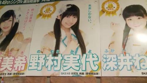 AKB48 49thシングル選抜総選挙_選挙ポスター_野村実代
