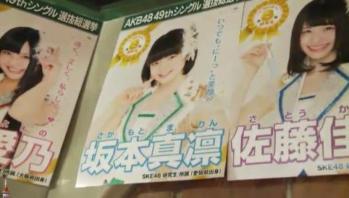 AKB48 49thシングル選抜総選挙_選挙ポスター_坂本真凛