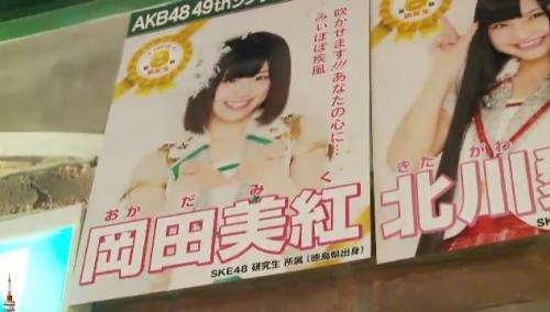 AKB48 49thシングル選抜総選挙_選挙ポスター_岡田美紅