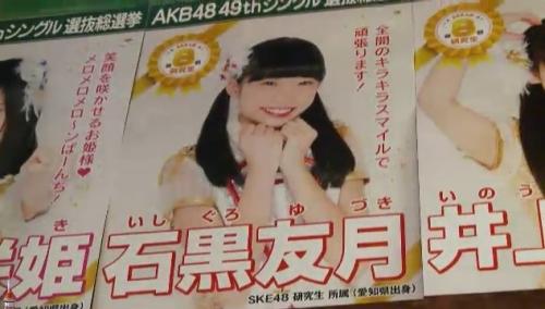 AKB48 49thシングル選抜総選挙_選挙ポスター_石黒友月