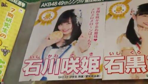 AKB48 49thシングル選抜総選挙_選挙ポスター_石川咲姫
