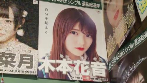 AKB48 49thシングル選抜総選挙_選挙ポスター_木本花音