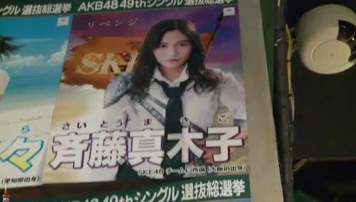 AKB48 49thシングル選抜総選挙_選挙ポスター_斉藤真木子