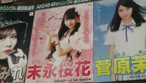 AKB48 49thシングル選抜総選挙_選挙ポスター_末永桜花