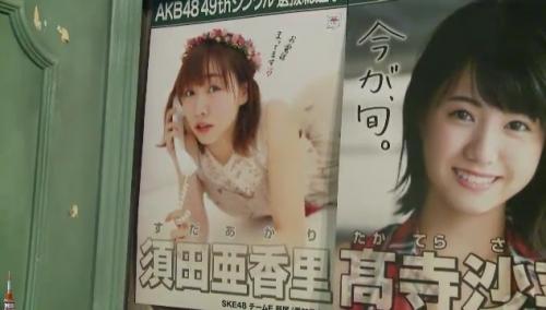 AKB48 49thシングル選抜総選挙_選挙ポスター_須田亜香里
