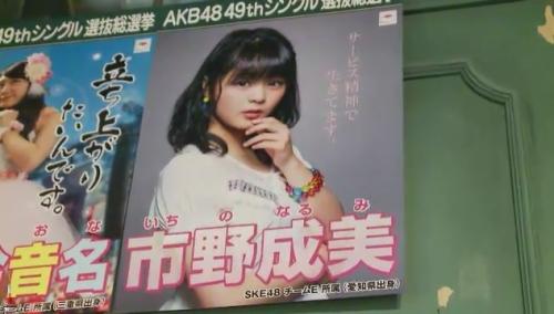 AKB48 49thシングル選抜総選挙_選挙ポスター_市野成美