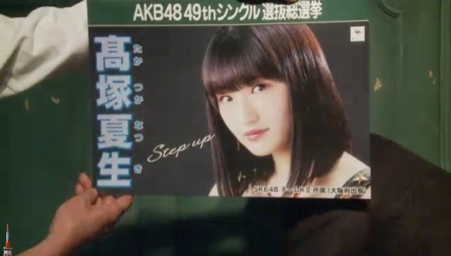 AKB48 49thシングル選抜総選挙_選挙ポスター_髙塚夏生