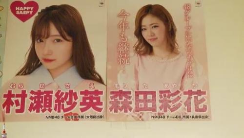 AKB48 49thシングル選抜総選挙_選挙ポスター_村瀬紗英_森田彩花