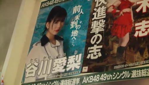 AKB48 49thシングル選抜総選挙_選挙ポスター_谷川愛梨