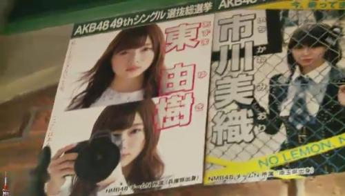 AKB48 49thシングル選抜総選挙_選挙ポスター_東由樹