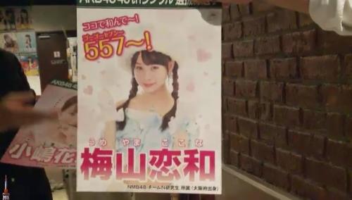 AKB48 49thシングル選抜総選挙_選挙ポスター_梅山恋和