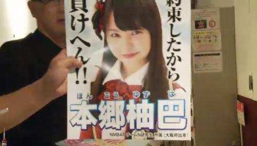 AKB48 49thシングル選抜総選挙_選挙ポスター_本郷柚巴