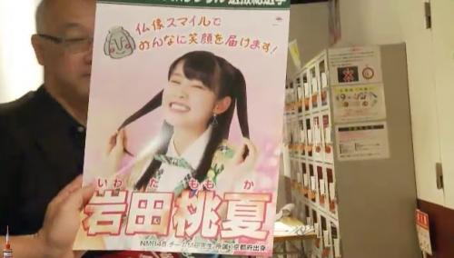 AKB48 49thシングル選抜総選挙_選挙ポスター_岩田桃夏