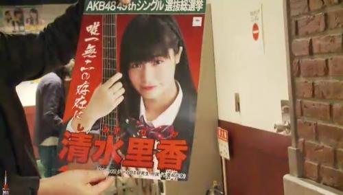 AKB48 49thシングル選抜総選挙_選挙ポスター_清水里香