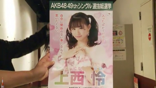 AKB48 49thシングル選抜総選挙_選挙ポスター_上西怜