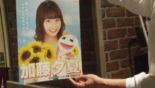 AKB48 49thシングル選抜総選挙_選挙ポスター_加藤夕夏
