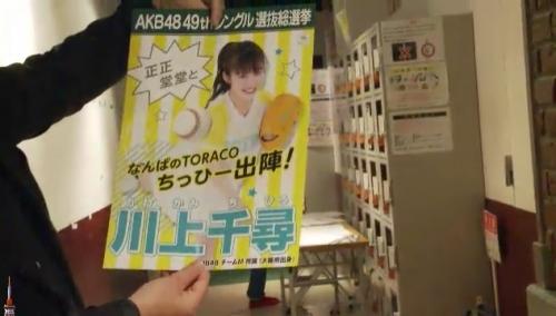 AKB48 49thシングル選抜総選挙_選挙ポスター_川上千尋