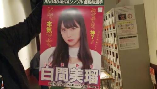 AKB48 49thシングル選抜総選挙_選挙ポスター_白間美瑠