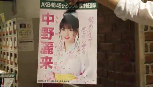 AKB48 49thシングル選抜総選挙_選挙ポスター_中野麗来