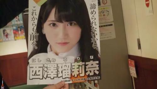 AKB48 49thシングル選抜総選挙_選挙ポスター_西澤瑠莉奈
