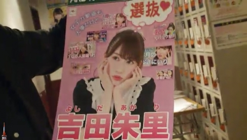 AKB48 49thシングル選抜総選挙_選挙ポスター_吉田朱里