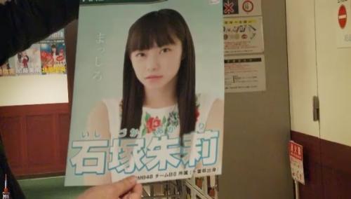 AKB48 49thシングル選抜総選挙_選挙ポスター_石塚朱莉