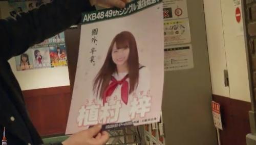 AKB48 49thシングル選抜総選挙_選挙ポスター_植村梓