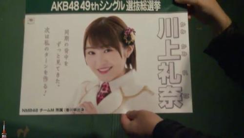 AKB48 49thシングル選抜総選挙_選挙ポスター_川上礼奈