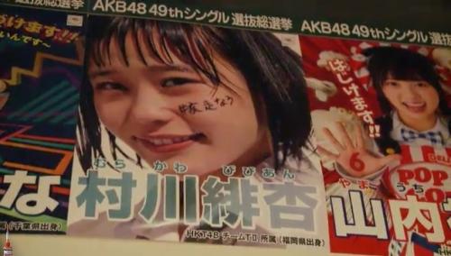 AKB48 49thシングル選抜総選挙_選挙ポスター_村川緋杏
