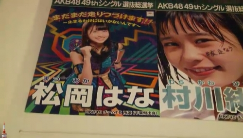 AKB48 49thシングル選抜総選挙_選挙ポスター_松岡はな