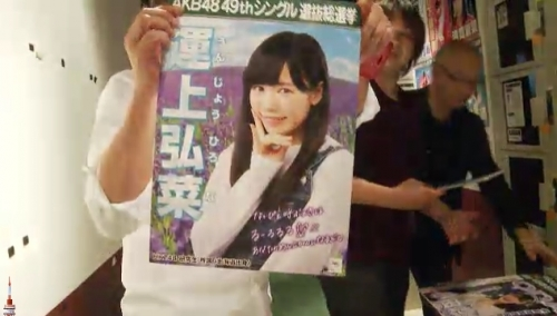 AKB48 49thシングル選抜総選挙_選挙ポスター_運上弘菜